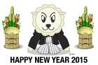 門松と羊の年賀状