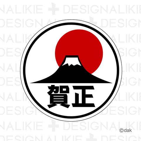 New Year mark illustration Free Japan