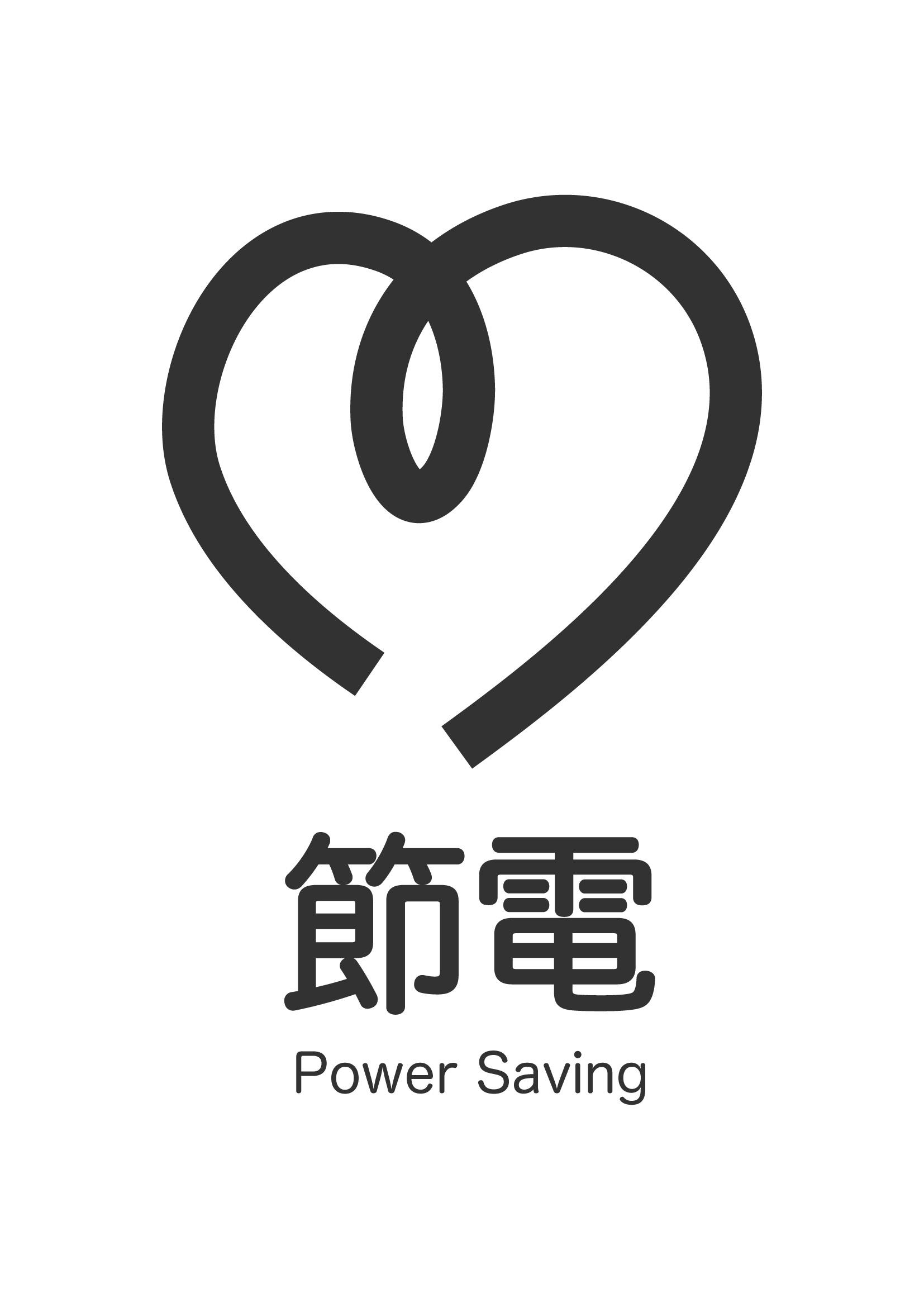 節電メッセージの無料イラスト素材|dakimg