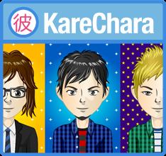 イケメンアプリ